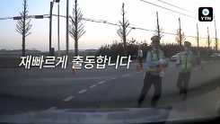 [블박TV] 음주 불심 검문에 줄행랑…잡고보니 '수배자'