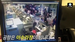 [블박TV] '악몽이 된 여행길'…中 공항서 터진 사제폭탄