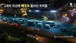 [블박TV] 가락시장에선 매일밤 차선이 사라진다?