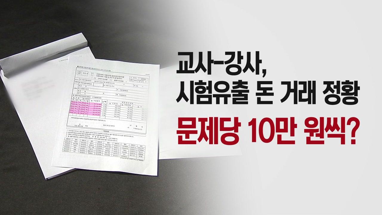 '수능 모의평가 유출 혐의' 현직 교사 긴급 체포