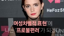"""[한컷뉴스] """"오늘도 나도 모르게 여성차별을 했습니다"""""""