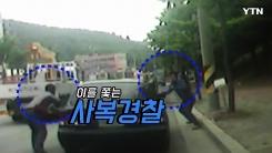 """[영상] """"1분 만에 눈치챘다""""...너무 티났던 '사복경찰의 추격'"""