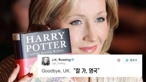 """해리포터 작가 조앤 롤링 EU 탈퇴에 """"잘 가 영국"""""""