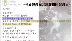 """[영상] """"금고 털린 기념으로 공짜 커피 쏩니다"""""""