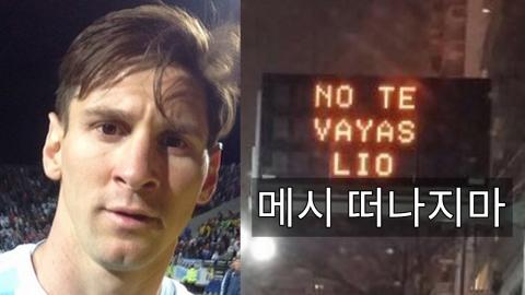 """교통 전광판도 반대하는 메시의 대표팀 은퇴 """"떠나지마"""""""