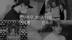 [★한컷] 전무후무, 2016년 6월 연예계 잔혹사