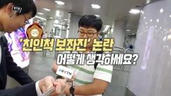 [셀카봉뉴스] '친인척 보좌진' 논란 어떻게 생각하세요?