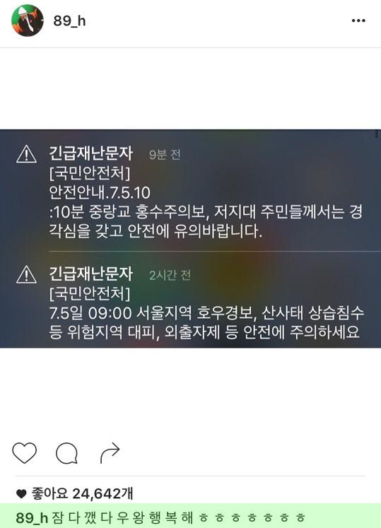 장현승, '긴급재난문자' 관련 글·태도 논란