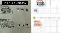 네티즌을 혼란에 빠뜨린 초등학교 1학년 시험문제
