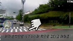 """[영상] """"쾅!"""" 충돌 뒤에도 질주를 멈출 수 없던 '도주 차량'"""