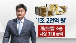 [인물파일] 블록버스터급 재산분할 소송, 임우재 고문