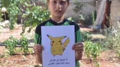 """""""포켓몬 GO하러 시리아로 오세요"""" 아이들의 요청"""