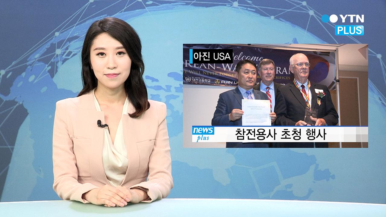 미국 진출 우리기업, 한국전 참전용사 초청 감사행사 개최