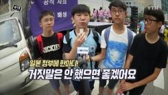 [셀카봉뉴스] 광복 71주년... '수요일의 외침'은 계속된다