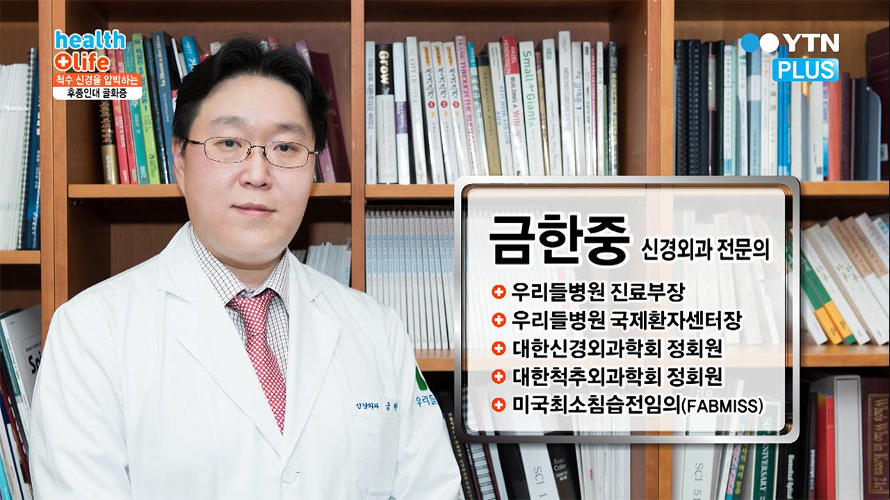 정확한 진단과 발 빠른 치료가 중요한 후종인대 골화증