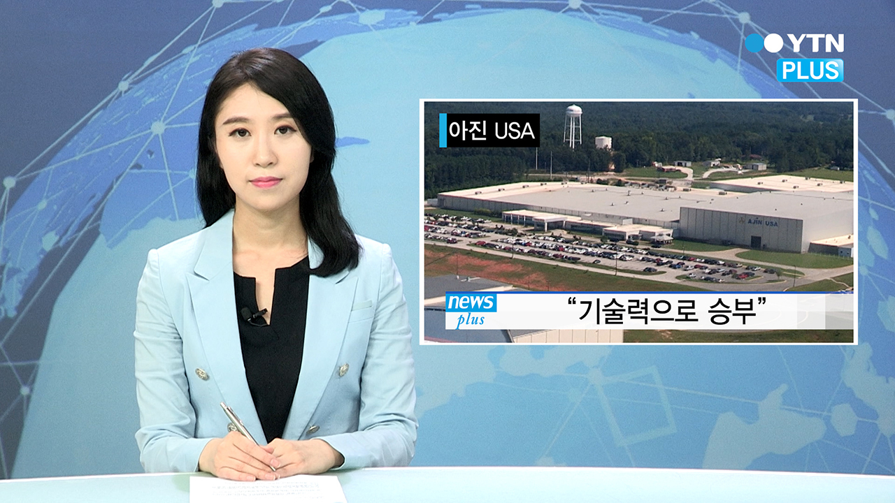 """""""기술력으로 승부"""" 한국 자동차 부품 제조업체의 미국 진출 성공 비결은?"""