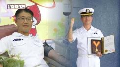 [좋은뉴스] 20년간 200번 헌혈...'헌혈 명예 대장' 수상