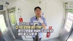[셀카봉뉴스] 시민의 든든한 발 '대중교통' - 지하철 편