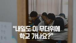 """[한컷뉴스] """"내일도 이 무더위에 학교 가나요?"""""""