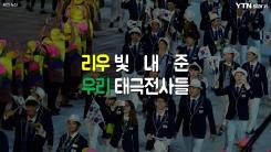 [리우☆] 리우 빛내준 우리 태극전사들