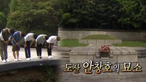 '무한도전' 도산 안창호 편 방송 후 생긴 변화