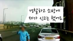 마비증세 온 운전자 위해 시민과 경찰이 보인 따뜻한 행동