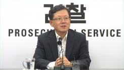 '윤갑근 수사팀' 공정수사 기대 반 우려 반