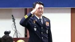 """이철성 경찰청장 임명...""""민생치안 기대"""" vs """"국회·국민 모욕"""""""
