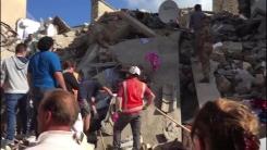 이탈리아 지진 사망자 250명...상당수 어린이
