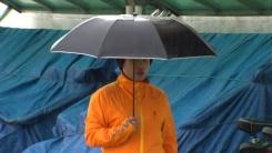 [날씨] 단비에 물러난 열대야·폭염...서울 낮 29℃