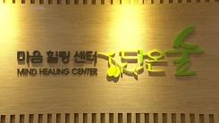 [대전·대덕] 대전시, '마음 힐링센터 다온숲' 운영