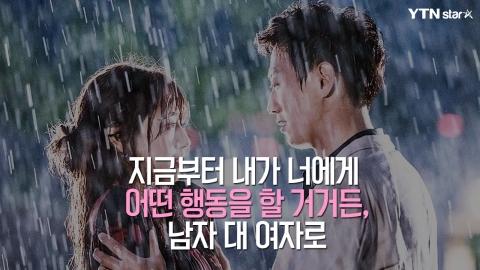 """""""10번은 돌려봤다"""" 드라마 키스신 5 (심쿵주의)"""