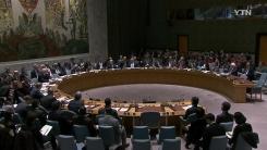 [YTN 실시간뉴스] 유엔 안보리, 北 미사일 발사 규탄 성명