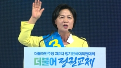 """추미애 """"강력한 통합으로 이기는 야당 만들 것"""""""