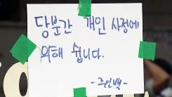 인천 모텔서 레지오넬라증 환자...첫 시설 폐쇄