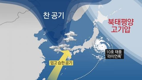 10호 태풍 '라이언록' 일본으로...한반도 영향은?