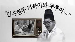 """""""김 수한무 거북이와 두루미..."""" 구봉서가 남긴 유행어"""