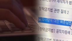 김영란법 시행 앞두고 문의 폭주...담당자 고작 10명