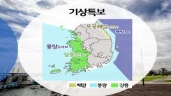 [날씨] 전국 곳곳 강풍 예비특보...내일 비바람 유의