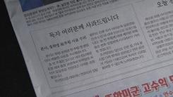 조선일보, 송희영 전 주필 관련 사과문 게재