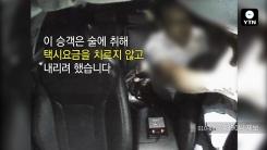 [블박TV] 70대 택시 기사 폭행한 승객 '벌금 내면 그만?'
