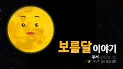 [한컷뉴스] 안녕! 난 보름달이야. 내 얘기 좀 들어볼래?