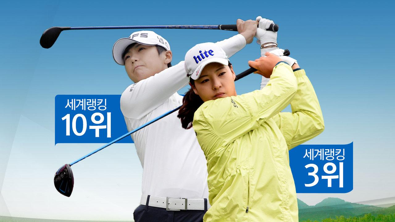 전인지-박성현, 박인비·리디아고 아성 허물까?