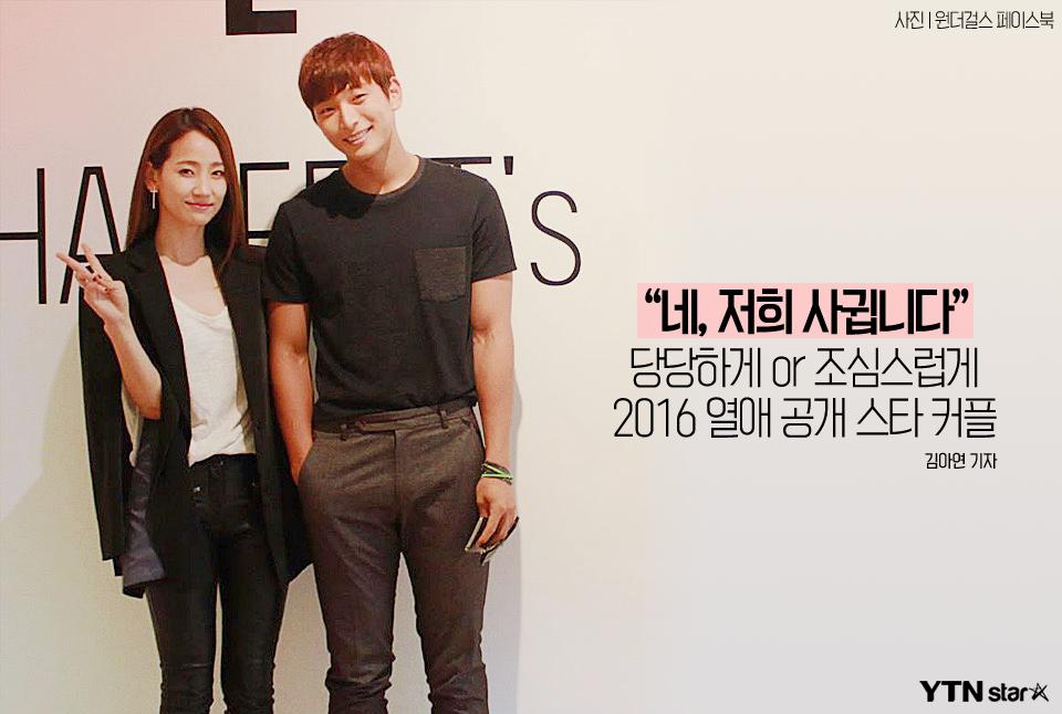 """[★한컷] """"저희 사귑니다""""…2016 열애 공개 스타 커플"""