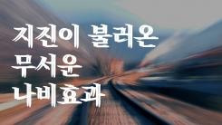 [한컷뉴스] 지진이 불러온 무서운 나비효과의 진실