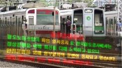 철도·서울지하철 내일 동반 파업...교통대란 우려