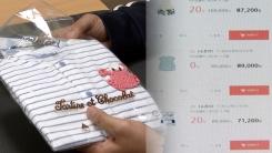 [현장24] '유해물질' 고급 유아복, 리콜에도 버젓이 판매