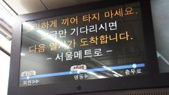 오늘부터 무기한 파업하는 서울 지하철 대해 '알아둘 점'