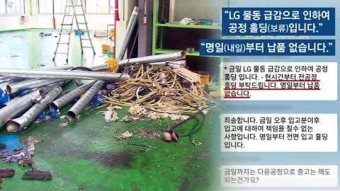 카톡으로 '납품 중단' 통보? 대기업 협력업체 '날벼락'