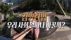 [셀카봉뉴스] '김영란법' 우리 사회 얼마나 바꿀까?